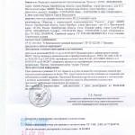 ТС Декларация в.с.3помол