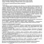 ТС Декларация экстра Полесье