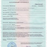 Карантинный сертификат