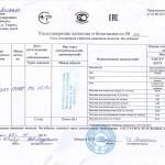 """Удостоверение в.с. 1помол """"Байкалочка"""" 1/50кг"""