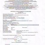 Протокол испытаний в.с. 1помол