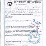Сертификат в.с. 1п  02.11.2015г