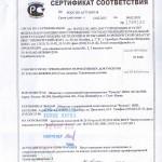 Сертификат в.с.3помол