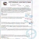 Сертификат в.с. 2п  23.12.2015г