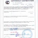 """Сертификат Галит тип """"С"""" в.с."""