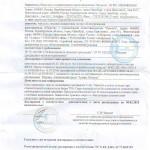 ТС Декларация