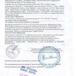 ТС Декларация в.с. 1п  02.11.2015г