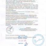 ТС Декларация в.с. 2п
