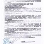 Таможенная декларация