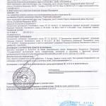 Декларация соль высшего сорта йодированная