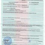 Карантинный сертификат на вагон Усолье-Сибирское м.