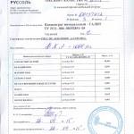 паспорт Галит тип С 26.09.2015