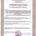 Свидетельство о гос.Регистрации Нитритная соль