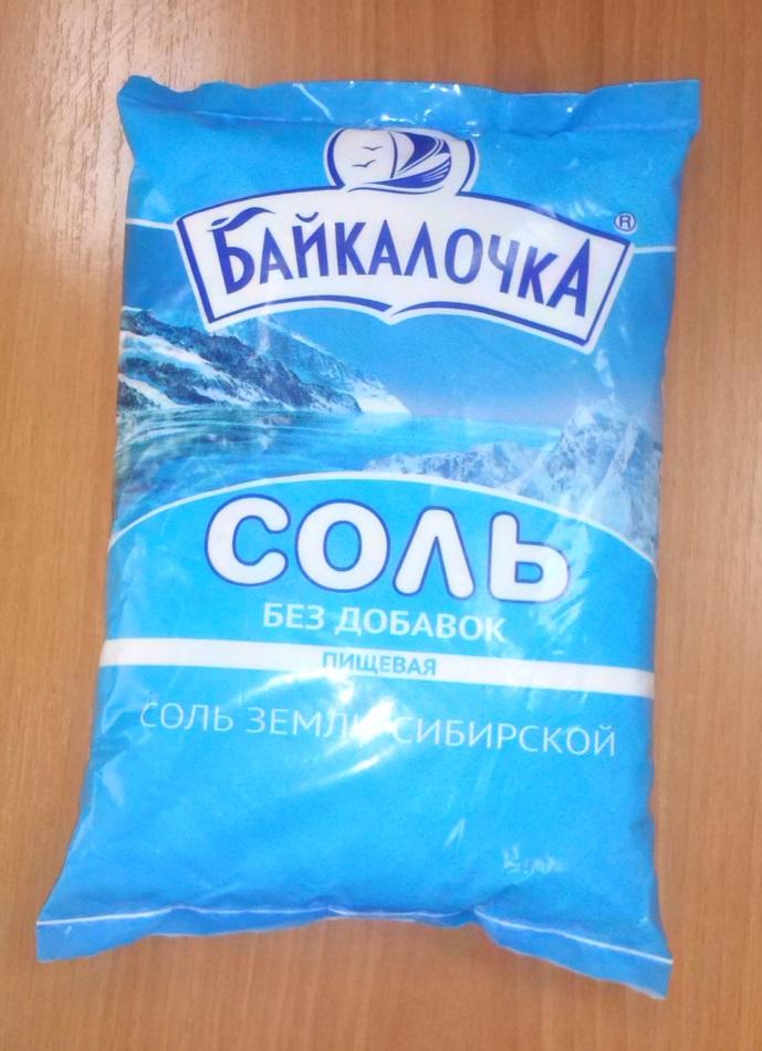 Байкалочка 1